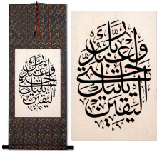Al-Hijr 15-99<br>Islamic Scripture<br>Wall Scroll
