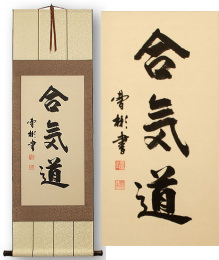 Aikido<br>Japanese Martial Watercolor Arts Wall Scroll