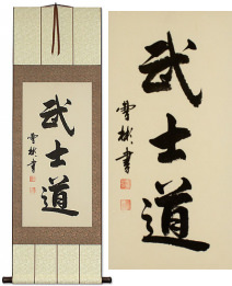 Bushido Code of the Samurai<br>Japanese Warrior Kanji Wall Scroll