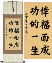 A Life of Happiness and Prosperity<br>Chinese Calligraphy Scroll