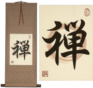 Zen Japanese Kanji<br>Print Scroll