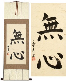 Without Mind<br>MuShin Symbol<br>Japanese Martial Watercolor Arts Kanji Wall Scroll