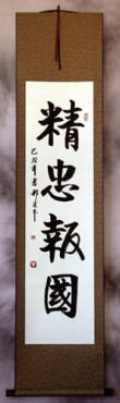 General Yue Fei - Loyalty to Country Tattoo - Chinese Calligraphy Wall Scroll