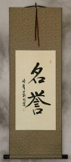 HONORABLE / HONOR - Chinese / Japanese Kanji Wall Scroll