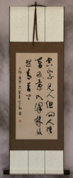 Deer Enclosure - Flowing Cursive Poetry Wall Scroll