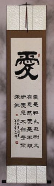 1st Corinthians 13:4 - Love is kind... - Chinese Scroll