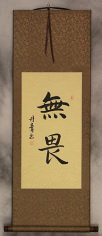 No Fear - Chinese Character Scroll