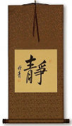 Serenity - Chinese Symbol and Japanese Kanji Calligraphy Wall Scroll