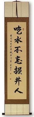 Confucius Golden Rule - Chinese Wall Scroll