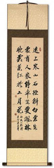 Mountain Travel Ancient Chinese Poem Wall Scroll