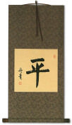 Balance / Peace Chinese and Japanese Kanji Calligraphy Wall Scroll