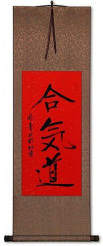 Red Aikido Japanese Kanji Calligraphy Scroll
