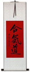 Red & White Aikido Japanese Kanji Calligraphy Scroll