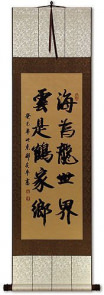 Every Creature Has Its Domain - Chinese Calligraphy Wall Scroll