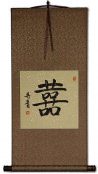 Double Happiness Chinese Character - Copper Silk Scroll