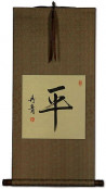 Peace / Balanced - Chinese and Japanese Kanji Calligraphy Scroll