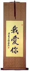 Chinese - I LOVE YOU - Calligraphy Scroll
