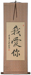 I LOVE YOU - Chinese Calligraphy Wall Scroll