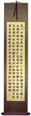 Shaolin Generational Poem - Chinese Wall Scroll