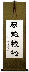 Great Virtue Chinese Proverb - Calligraphy Scroll