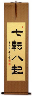 Fall Down Seven Times, Get Up Eight - Japanese Kanji Wall Scroll