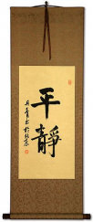 Serenity / Tranquility - Chinese and Japanese Kanji Calligraphy Scroll