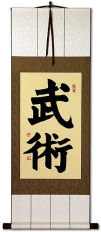 Martial Arts - Wushu - Chinese Calligraphy Wall Scroll