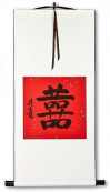 Double Happiness - Happy Marriage - Chinese Calligraphy Scroll