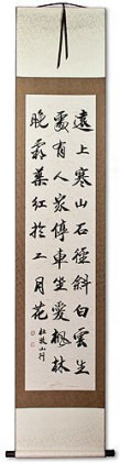 Mountain Travel Chinese Poem Wall Scroll