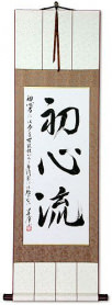 Shoshin-Ryu Japanese Kanji Calligraphy Wall Scroll