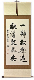 Sound of Pine Poetry - Calligraphy Wall Scroll