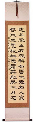 Ancient Mountain Travel Chinese Poem Hanging Scroll