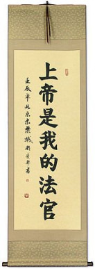 God is My Judge - Chinese Calligraphy Wall Scroll