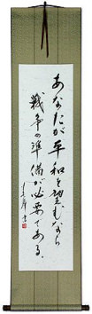 If You Want Peace, Prepare for War -  Japanese Scroll