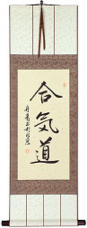 Aikido Japanese Kanji Character Scroll