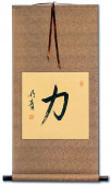 STRENGTH / POWER Chinese / Japanese Kanji Wall Scroll