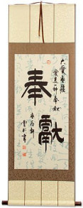 Dedication: Giving of Oneself - Chinese Calligraphy Wall Scroll