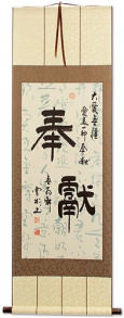 Giving of Oneself - Dedication - Chinese Calligraphy Wall Scroll