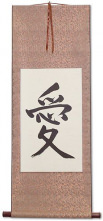Love Symbol Calligraphy - Asian Wall Scroll