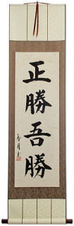 True Victory is Victory Over Oneself - Wall Scroll