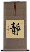 Serenity - Chinese and Japanese Kanji Calligraphy Scroll