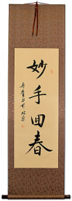 Healing Hands - Chinese Health Wall Scroll
