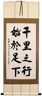 A Journey of 1000 Miles Begins with a Single Step - Chinese Scroll