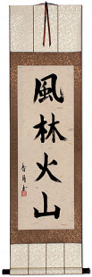 Furinkazan Japanese Wall Scroll