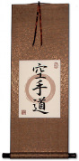 Karate-Do - Japanese Kanji Calligraphy Print Scroll