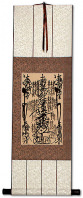 Gohonzon - Small Wall Scroll