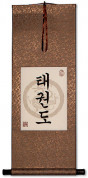 Taekwondo Korean Hangul Print Scroll