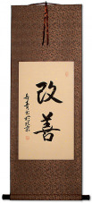 Kaizen Japanese Kanji Art Wall Scroll