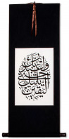 Al-Hijr 15-99 - Islamic Scripture - Small Wall Scroll