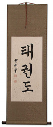 Taekwondo Korean Hangul Wall Scroll